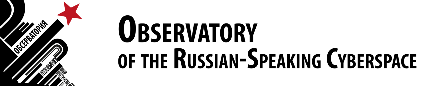 Observatory of the Russian-Speaking Cyberspace
